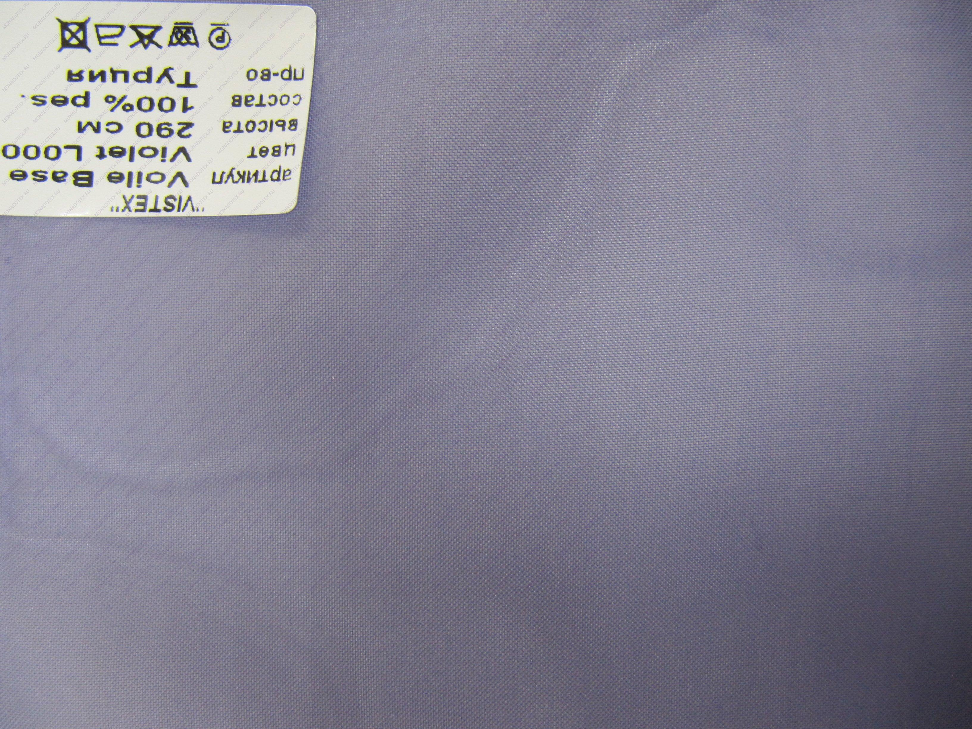 Каталог Артикул VOILE BASE colour Violet L000 VISTEX (ВИСТЕКС)