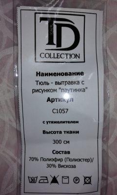 Каталог C1057 TD COLLECTION (ТД КОЛЛЕКШЕН)