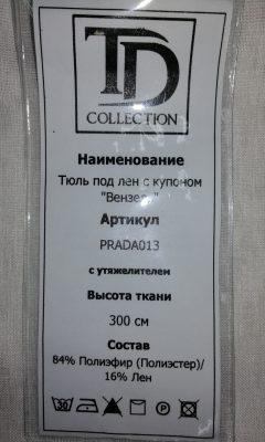Каталог PRADA013 TD COLLECTION (ТД КОЛЛЕКШЕН)