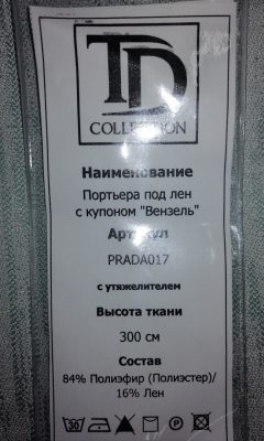 Каталог PRADA017 TD COLLECTION (ТД КОЛЛЕКШЕН)