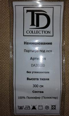 Каталог DA30000 TD COLLECTION (ТД КОЛЛЕКШЕН)