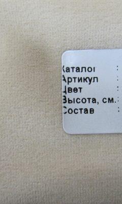 Каталог Rossani Артикул 90115 colour 3 ELITE HOME (ЭЛИТ ХОМ)