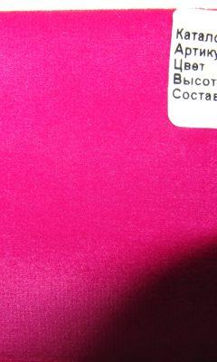 Каталог Rossani Артикул 90115 colour 40 ELITE HOME (ЭЛИТ ХОМ)