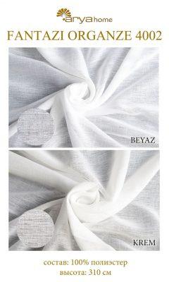 Ткань Arya Fantazi Organze 4002