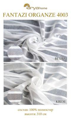 Ткань Arya Fantazi Organze 4003