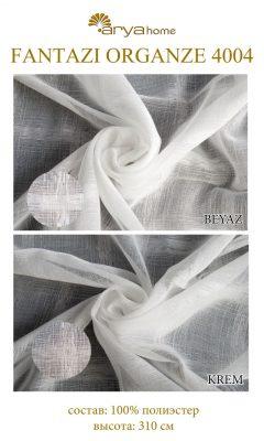 Ткань Arya Fantazi Organze 4004