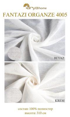 Ткань Arya Fantazi Organze 4005
