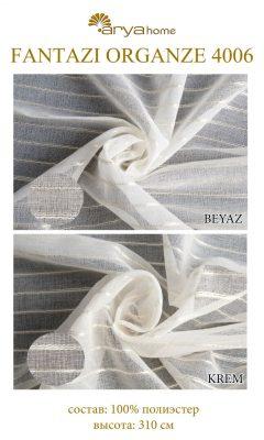 Ткань Arya Fantazi Organze 4006