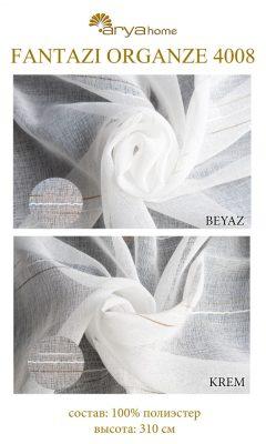 Ткань Arya Fantazi Organze 4008