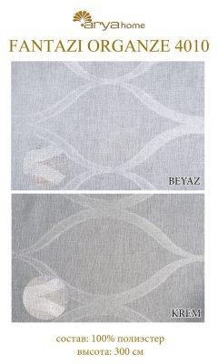 Ткань Arya Fantazi Organze 4010