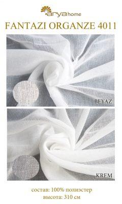 Ткань Arya Fantazi Organze 4011
