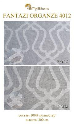 Ткань Arya Fantazi Organze 4012