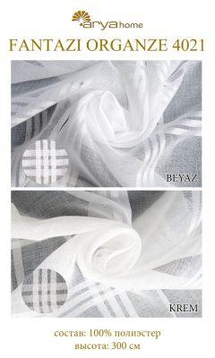 Ткань Arya Fantazi Organze 4021