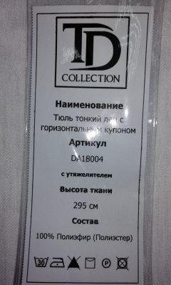 Каталог DA18004 TD COLLECTION (ТД КОЛЛЕКШЕН)