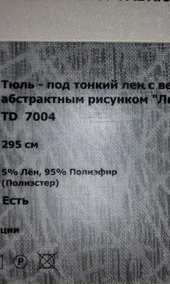 Каталог TD 7004 коллекция ROF (РОФ)