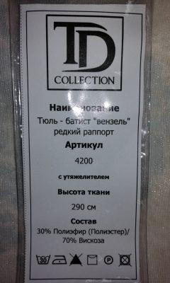 Каталог 4200 TD COLLECTION (ТД КОЛЛЕКШЕН)