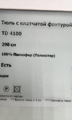 Коллекция Артикул 4100  ROF (РОФ)