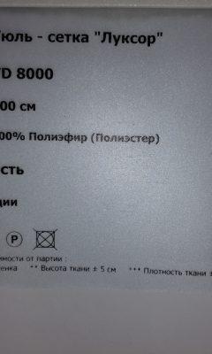 Каталог TD 8000 коллекция ROF (РОФ)