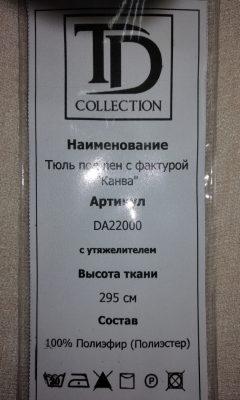 Каталог DA22000 TD COLLECTION (ТД КОЛЛЕКШЕН)