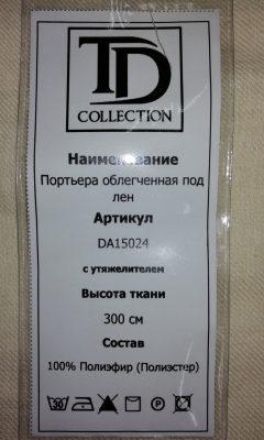 Каталог DA15024 TD COLLECTION (ТД КОЛЛЕКШЕН)