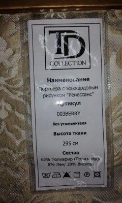 Каталог 003BERRY TD COLLECTION (ТД КОЛЛЕКШЕН)