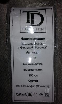 Каталог 2100 TD COLLECTION (ТД КОЛЛЕКШЕН)