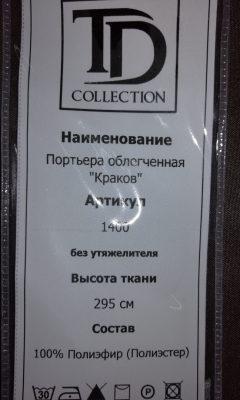 Каталог 1400 TD COLLECTION (ТД КОЛЛЕКШЕН)