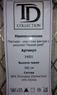 Каталог 34001 TD COLLECTION (ТД КОЛЛЕКШЕН)