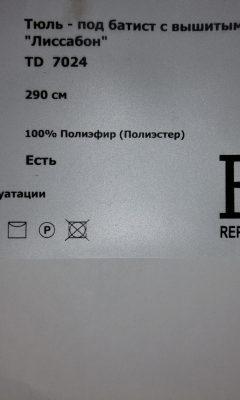 Каталог TD 7024 коллекция ROF (РОФ)