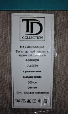 Каталог DL60539 TD COLLECTION (ТД КОЛЛЕКШЕН)