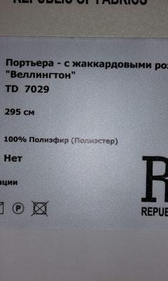 Каталог TD 7029 коллекция ROF (РОФ)
