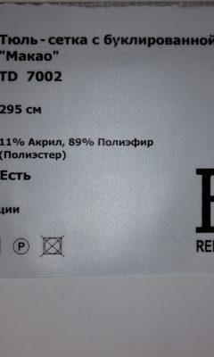Каталог TD 7002 коллекция ROF (РОФ)