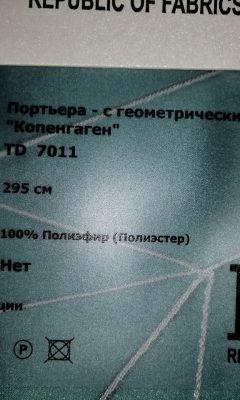 Каталог TD 7011 коллекция ROF (РОФ)