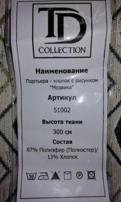 Каталог 51002 TD COLLECTION (ТД КОЛЛЕКШЕН)