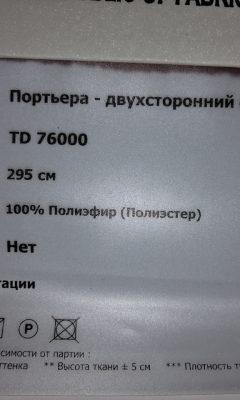 Каталог TD 76000 коллекция ROF (РОФ)