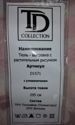 Каталог D1571 TD COLLECTION (ТД КОЛЛЕКШЕН)