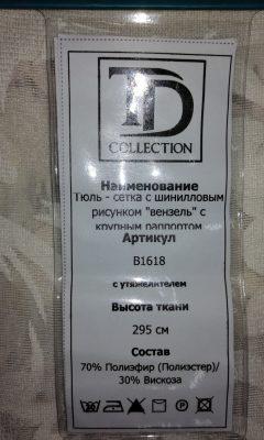 Каталог B 1618 TD COLLECTION (ТД КОЛЛЕКШЕН)