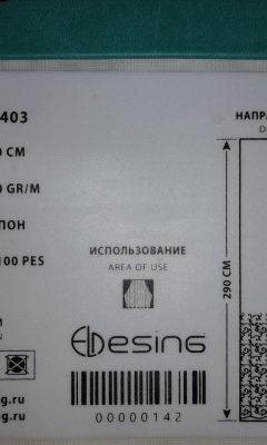 Артикул 16403 El desing (Элдесинг)