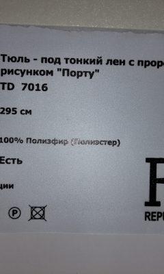 Каталог TD 7016 коллекция ROF (РОФ)