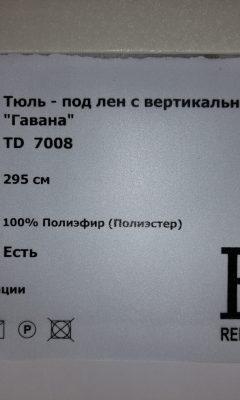 Каталог TD 7008 коллекция ROF (РОФ)