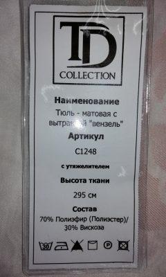 Каталог C1248  TD COLLECTION (ТД КОЛЛЕКШЕН)