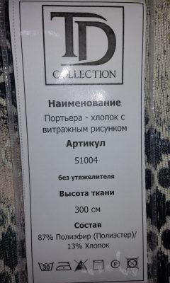 Каталог 51004 TD COLLECTION (ТД КОЛЛЕКШЕН)