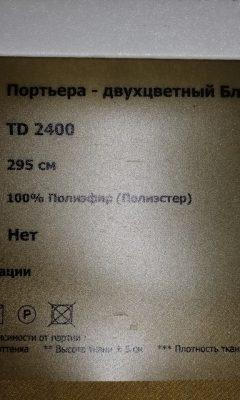Каталог TD2400 коллекция ROF (РОФ)