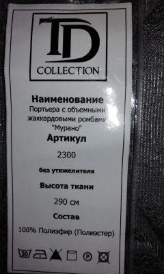 Каталог 2300 TD COLLECTION (ТД КОЛЛЕКШЕН)