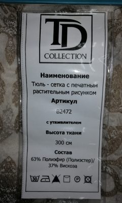 Каталог B2472 TD COLLECTION (ТД КОЛЛЕКШЕН)