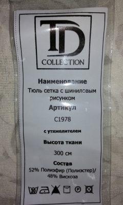 Каталог C1978 TD COLLECTION (ТД КОЛЛЕКШЕН)