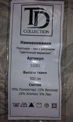 Каталог 51001 TD COLLECTION (ТД КОЛЛЕКШЕН)