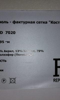 Каталог TD 7020 коллекция ROF (РОФ)