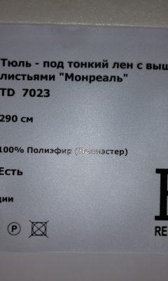 Каталог TD 7023 коллекция ROF (РОФ)