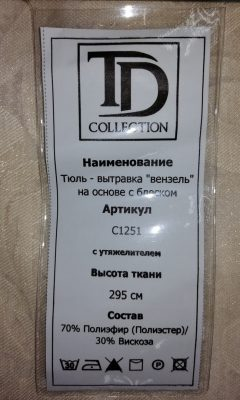 Каталог C1251 TD COLLECTION (ТД КОЛЛЕКШЕН)